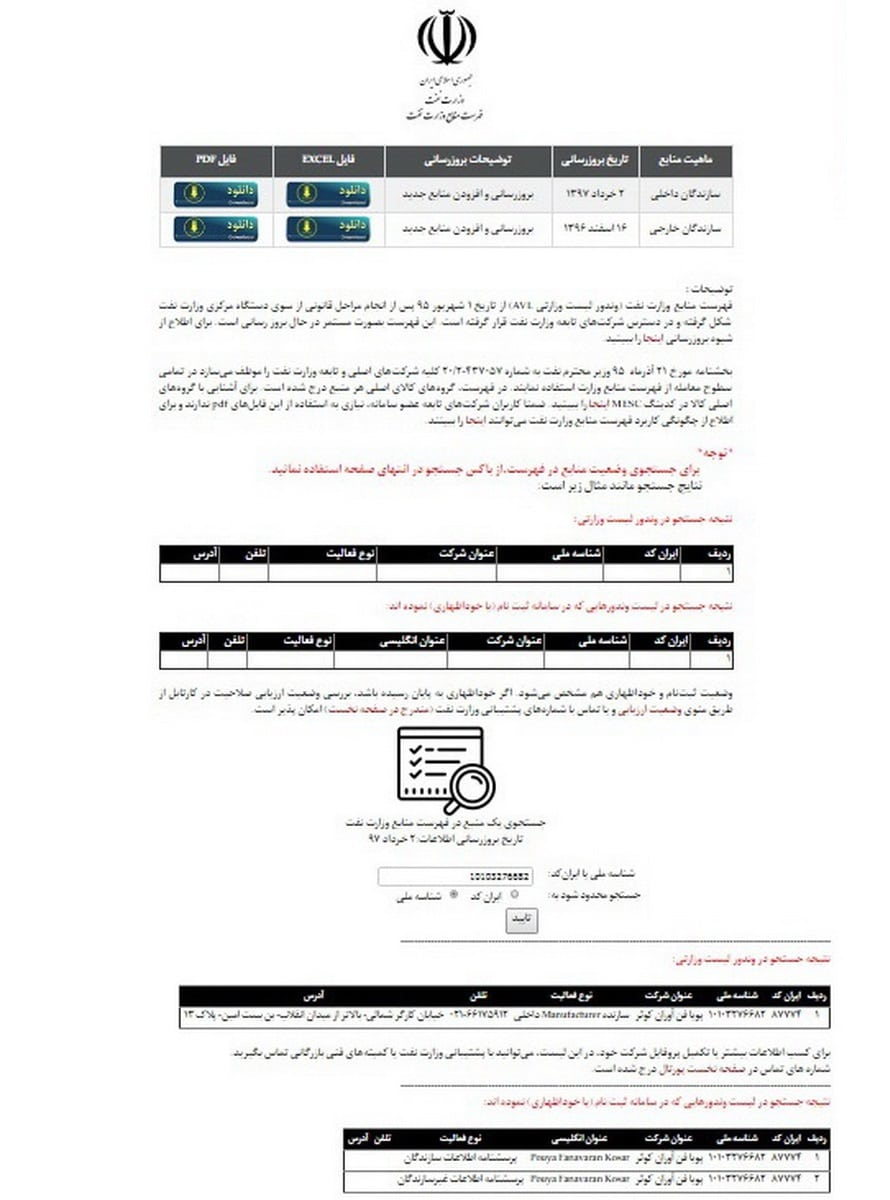 تاییدیه لیست پیمانکاران وزارت نفت