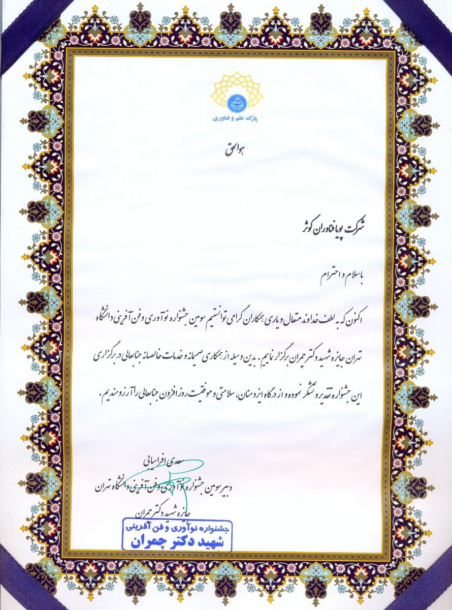 تقدیرنامه جشنواره شهید دکتر چمران