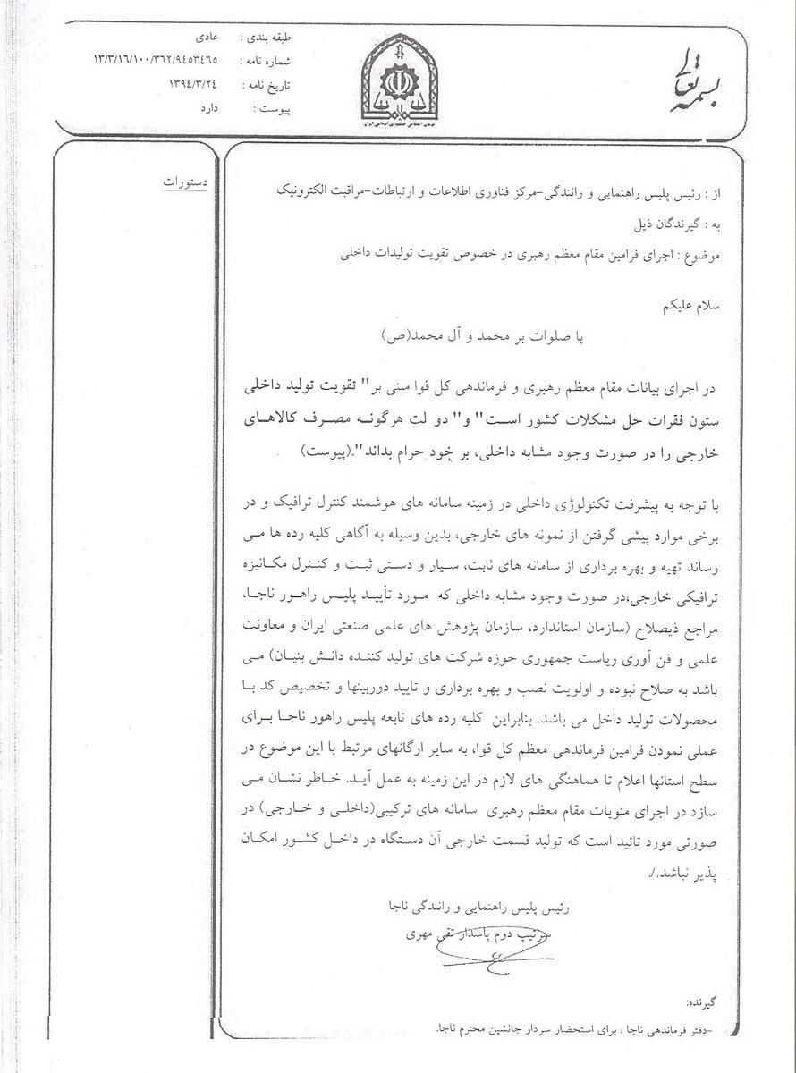 تقدیرنامه رییس پلیس راهنمایی و رانندگی ناجا