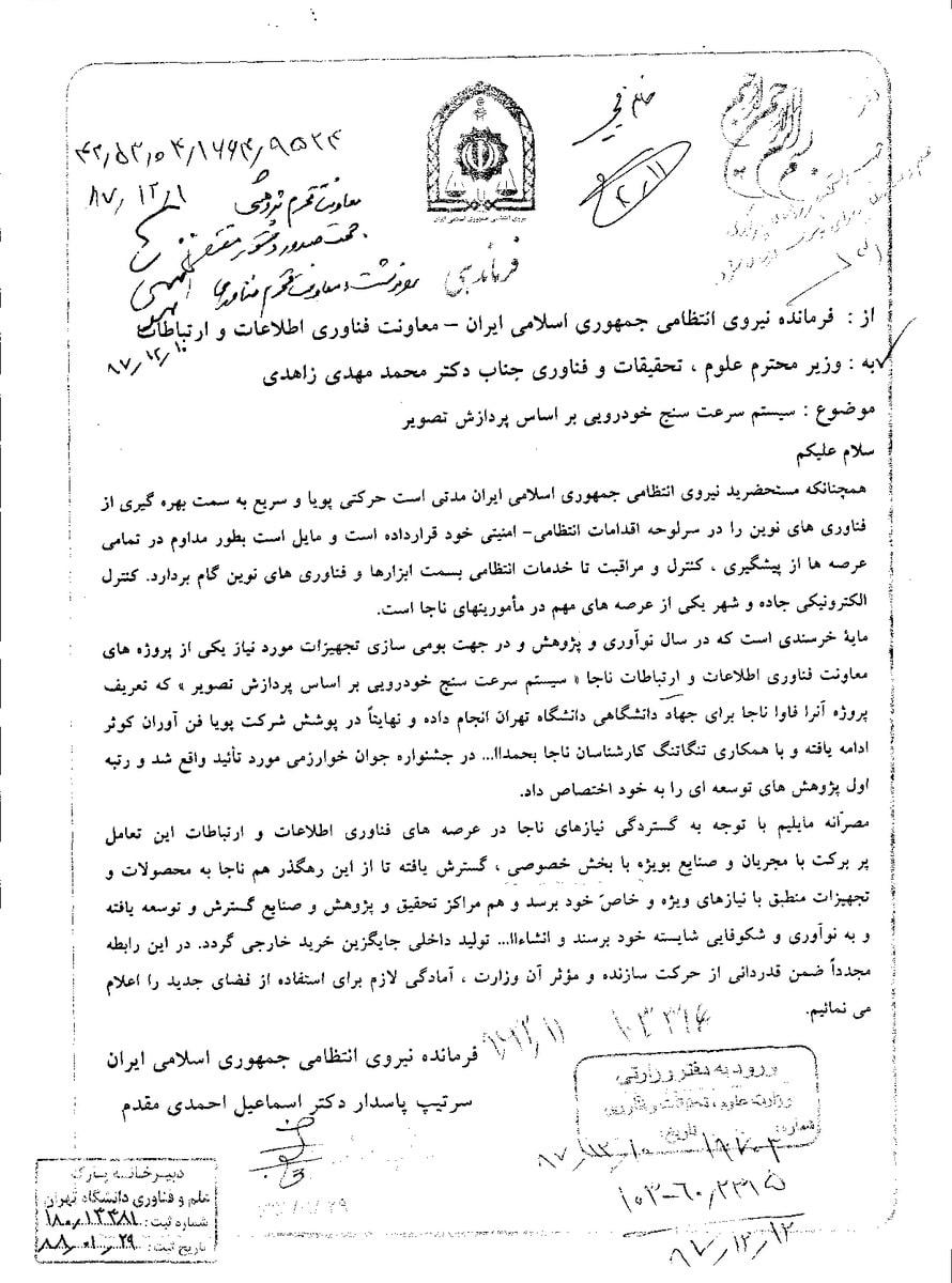 تقدیرنامه فرمانده نیروی انتظامی جمهوری اسلامی ایران