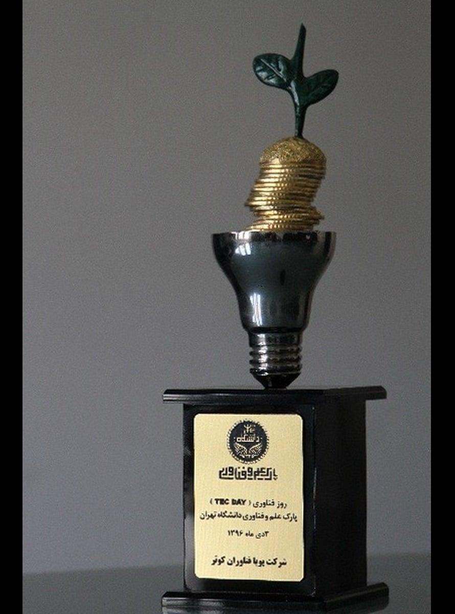تندیس جشنواره شهید دکتر چمران
