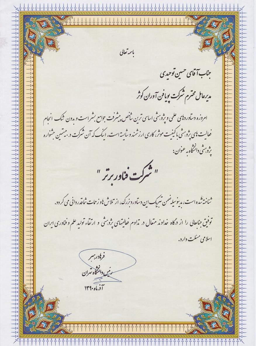 شرکت فناور برتر دانشگاه تهران