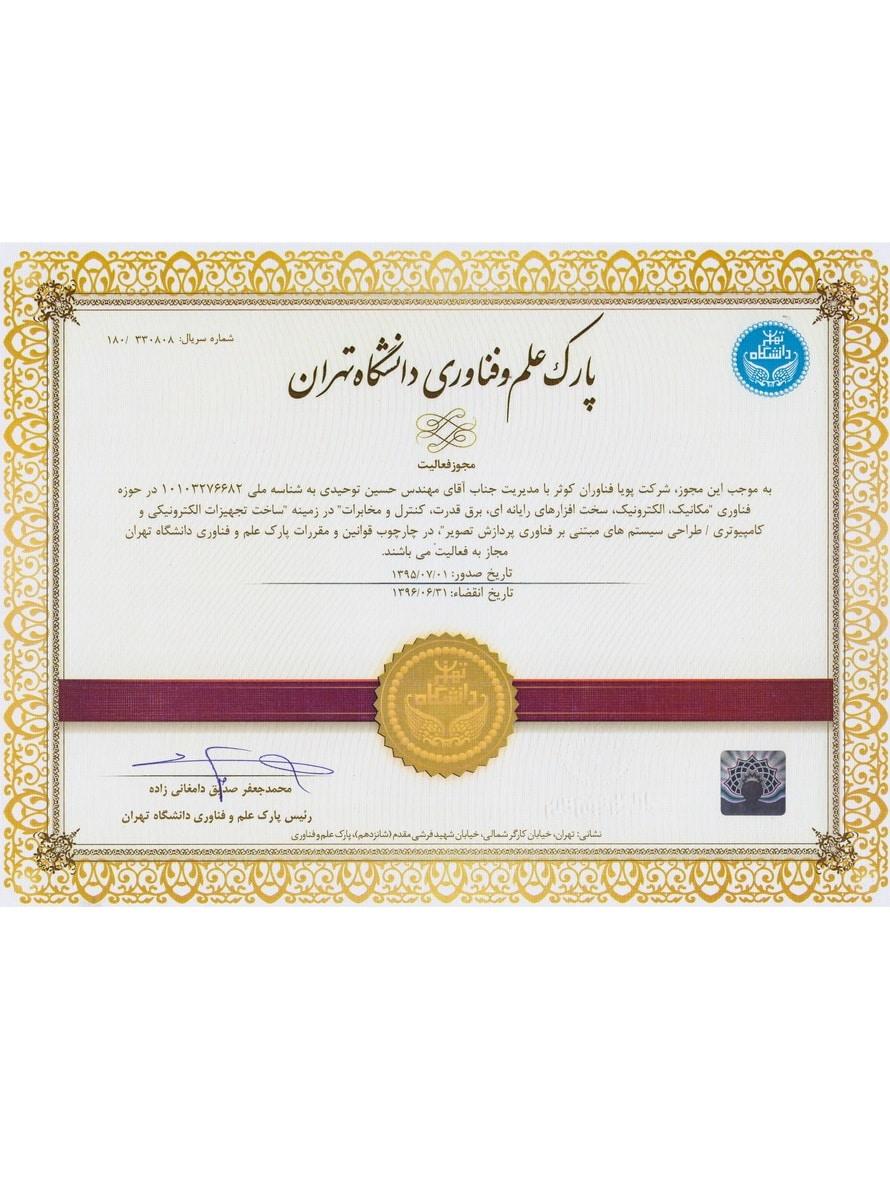 مجوز فعالیت از پارک علم و فن آوری دانشگاه تهران