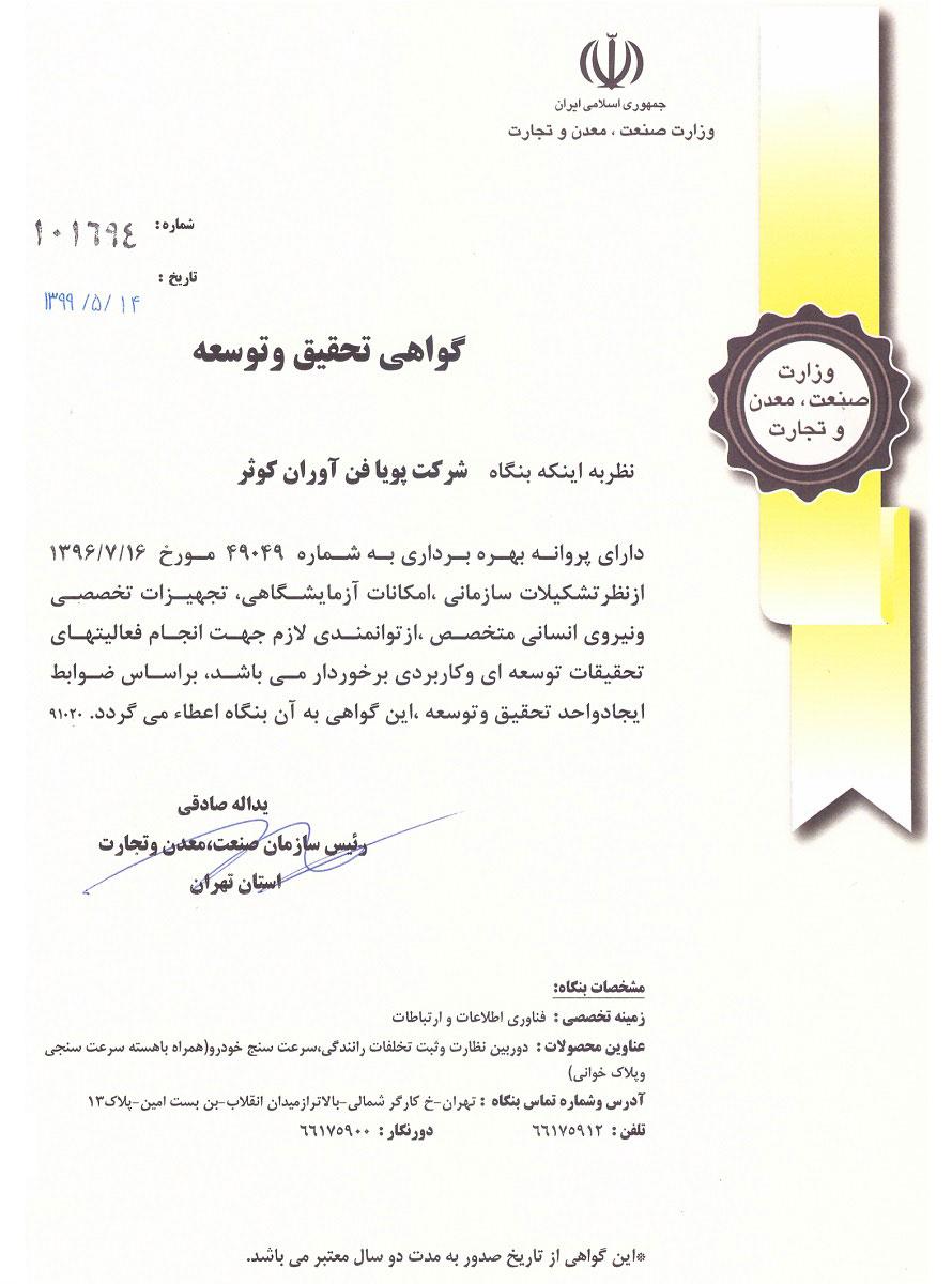وزارت صنعت، معدن و تجارت گواهی تحقیق و توسعه